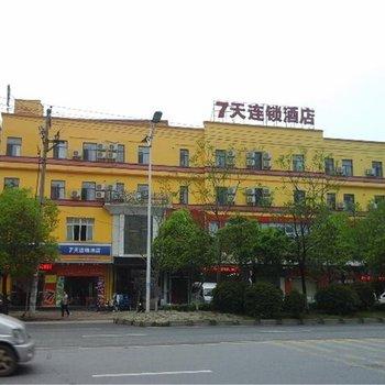 7天连锁酒店(南昌京东大道天虹店)