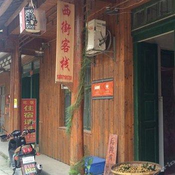 三江丹洲西街客栈(柳州)图片11