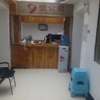 锦屏9号公寓(原清江宾馆)图片2