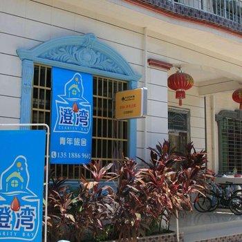 三亚澄湾青年旅社图片16