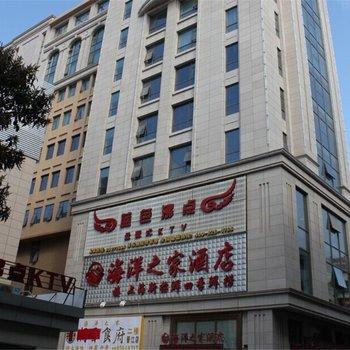 晋江青阳海洋之家酒店