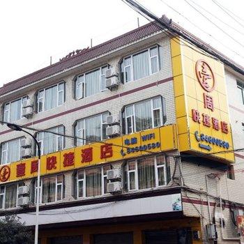 成都壹周快捷酒店