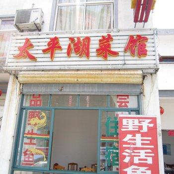 太平湖菜馆农家乐图片9