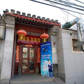 北京建晋东方宾馆