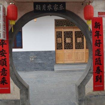 宏村颖月农家乐(黄山)图片1