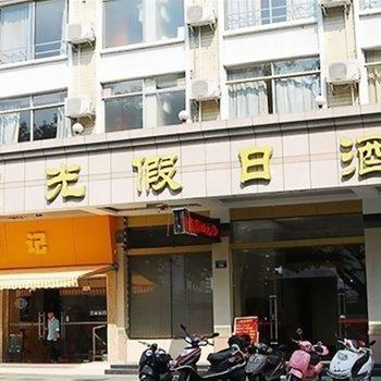 韶关浈江阳光假日酒店