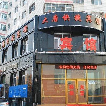 齐齐哈尔大唐快捷宾馆
