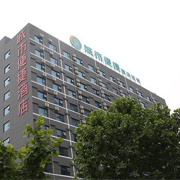 城市便捷酒店(驻马店正阳路店)