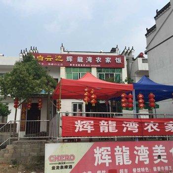 武汉辉龙湾农家乐住宿图片10