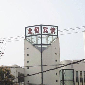 荆门北恒宾馆(荆门市一中)