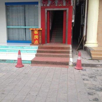 惠州大亚湾神龙宾馆