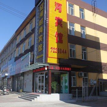 双辽辽河时尚宾馆
