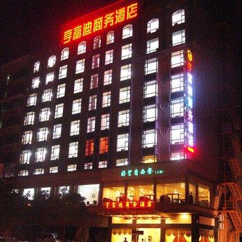 茂名亨富迪商务酒店