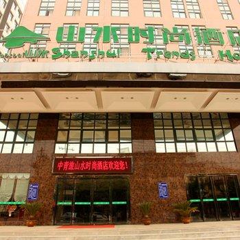 中青旅山水时尚酒店(咸宁温泉店)