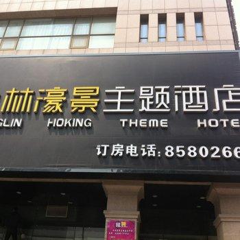 青岛上林濠景主题酒店图片19
