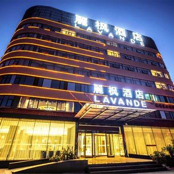 北京南哹a[_丽枫酒店(丽枫lavande)北京南站木樨园店