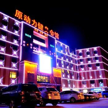 沈阳原动力休闲假日酒店