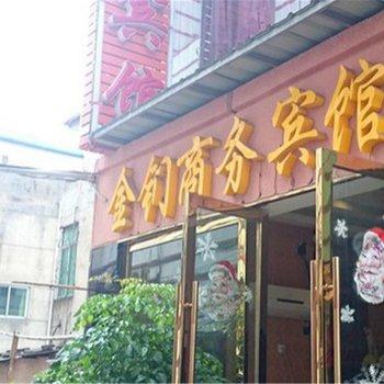 景德镇金钔宾馆