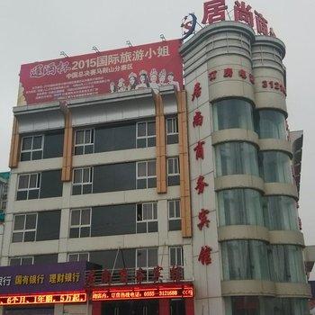 马鞍山居尚商务宾馆(旅游汽车站店)