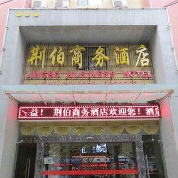 荆门荆伯商务酒店