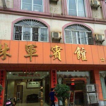 贺州林军宾馆