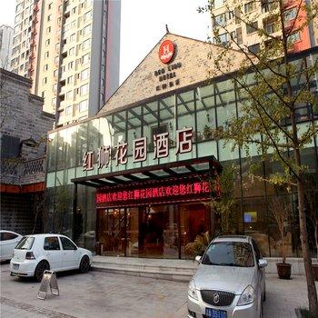 重庆红狮花园酒店