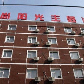 乌鲁木齐爱尚阳光主题酒店