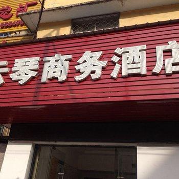 沙洋云琴商务酒店