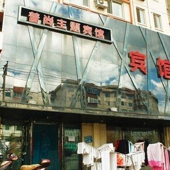 锦州普尚主题宾馆图片5