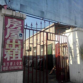 北京东方居上公寓图片21