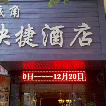 西安城角快捷酒店