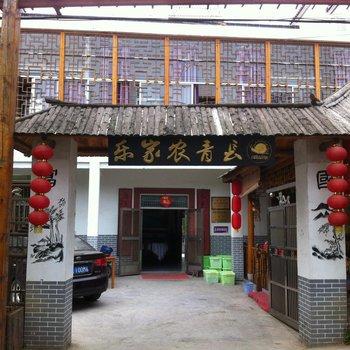 南京高淳区慢城长青农家乐图片3