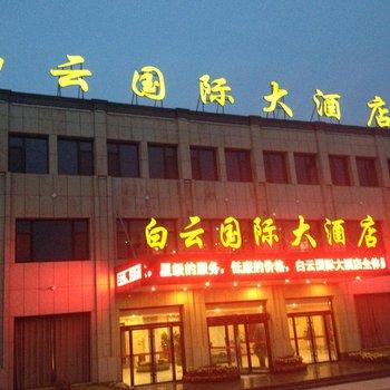 白云国际大酒店(成武)