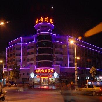 景德镇市明珠假日酒店