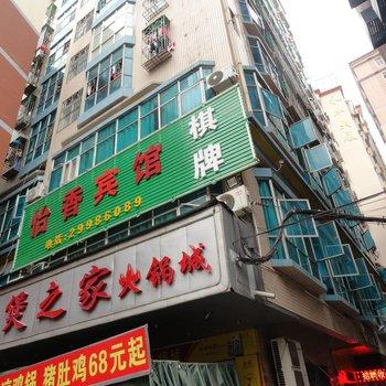 深圳怡香宾馆