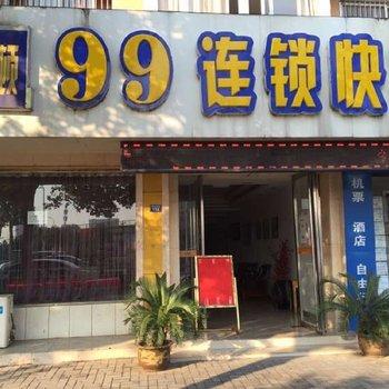 芜湖99连锁快捷酒店(南关口利民路店)