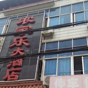 武汉农家乐酒店图片0