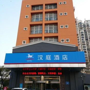(新品)汉庭酒店(南通永兴店)