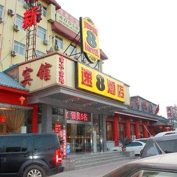 速8酒店(北京成寿寺路店)