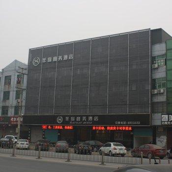 阜阳太和半岛商务酒店(太和县)