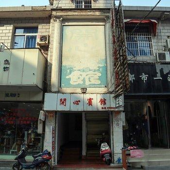 安庆市开心宾馆