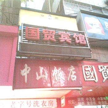宜春国贸宾馆