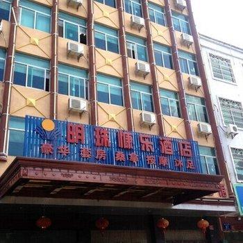 乐东明珠康乐酒店
