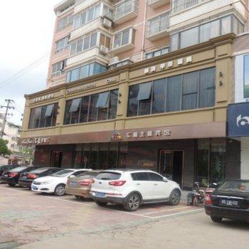 滁州汇嘉主题宾馆(一店)