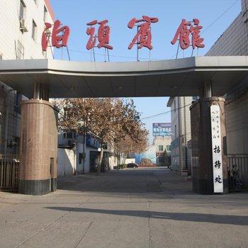 沧州市泊头宾馆