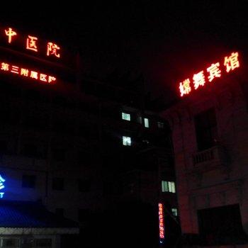 南京嫦舞客栈图片7