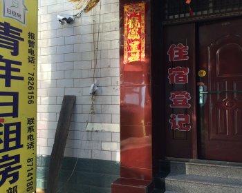 太原青年日租房(许西)图片1
