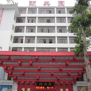 海口颐典园都市快捷酒店