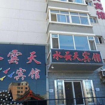 锦州水云天宾馆
