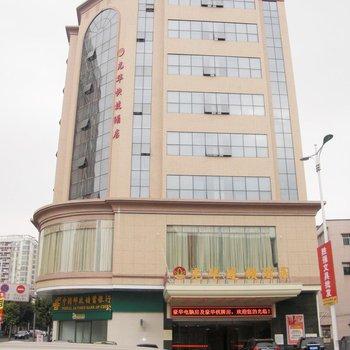 东莞光华商务酒店(大朗店)
